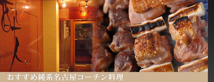 おすすめ純系名古屋コーチン料理